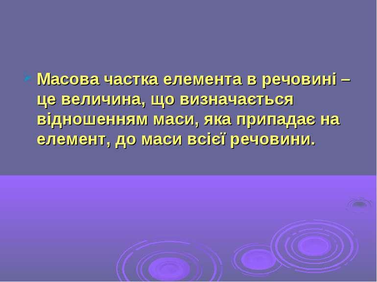 Масова частка елемента в речовині – це величина, що визначається відношенням ...