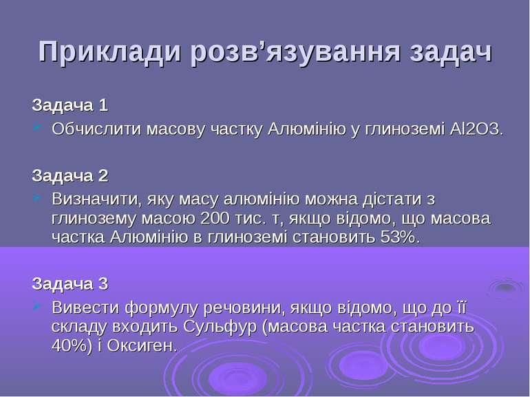 Приклади розв'язування задач Задача 1 Обчислити масову частку Алюмінію у глин...