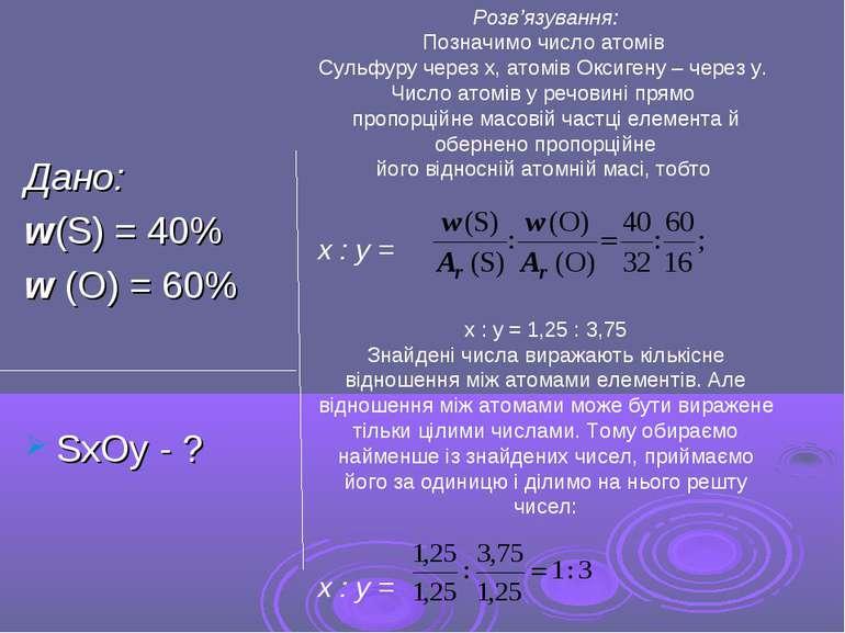 Дано: w(S) = 40% w (O) = 60% SxOy - ? Розв'язування: Позначимо число атомів С...