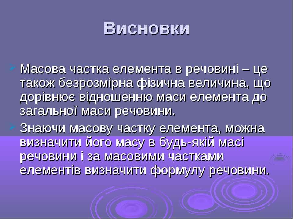 Висновки Масова частка елемента в речовині – це також безрозмірна фізична вел...