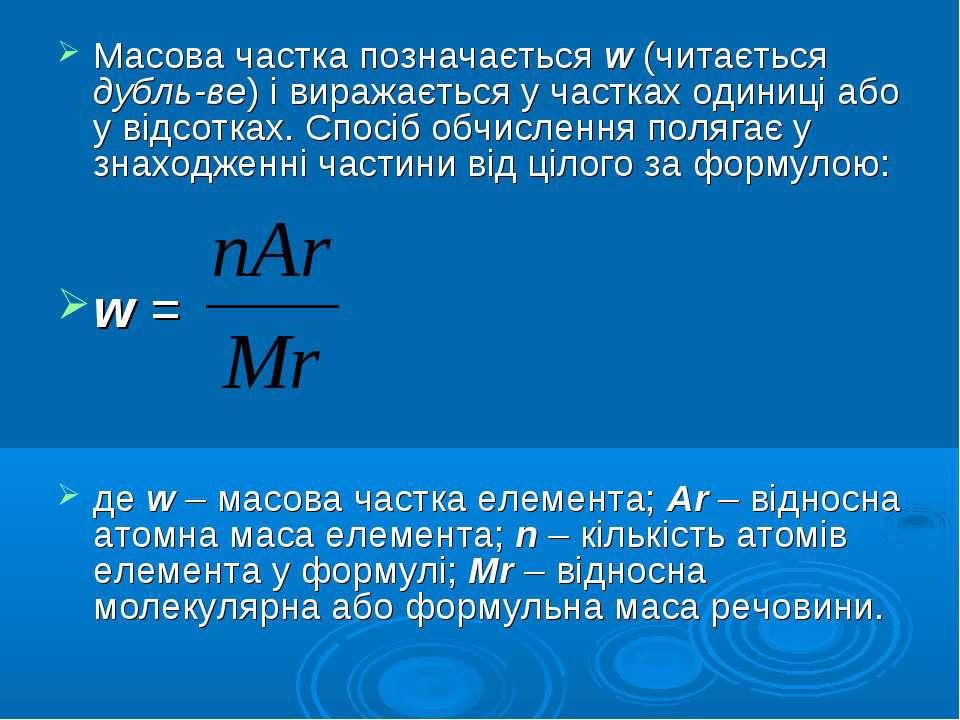 Масова частка позначається w (читається дубль-ве) і виражається у частках оди...