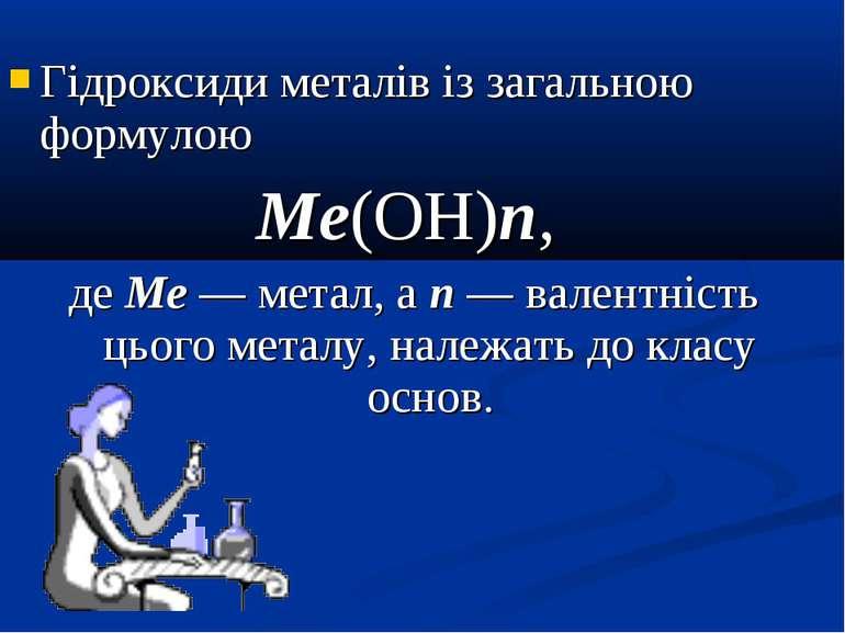 Гідроксиди металів із загальною формулою Ме(ОН)n, де Ме — метал, а n — валент...