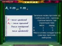 Загальна назва протонів (p) і нейтронів (n0) - нуклони. Нуклони мають такі ха...