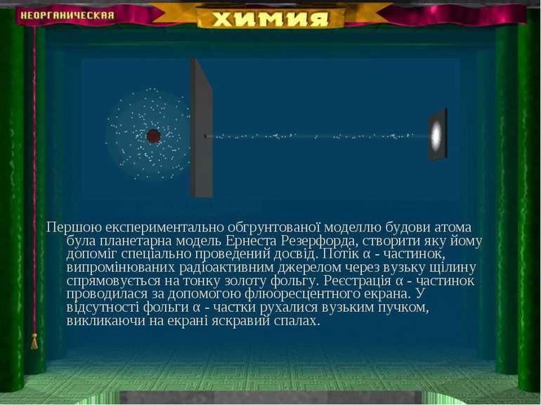 Першою експериментально обгрунтованої моделлю будови атома була планетарна мо...