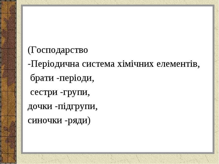 (Господарство -Періодична система хімічних елементів, брати -періоди, сестри ...