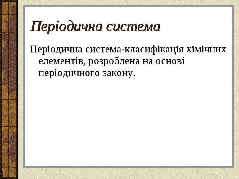Періодична система Періодична система-класифікація хімічних елементів, розроб...