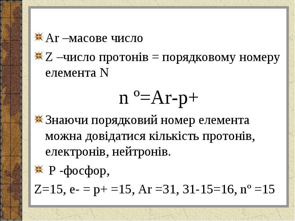 Ar –масове число Z –число протонів = порядковому номеру елемента N n º=Ar-p+ ...