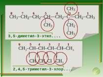 8 7 6 5 4 3 2 1 3,5-диметил-3-этил.... 6 5 4 3 2 1 2,4,5-триметил-3-хлор....