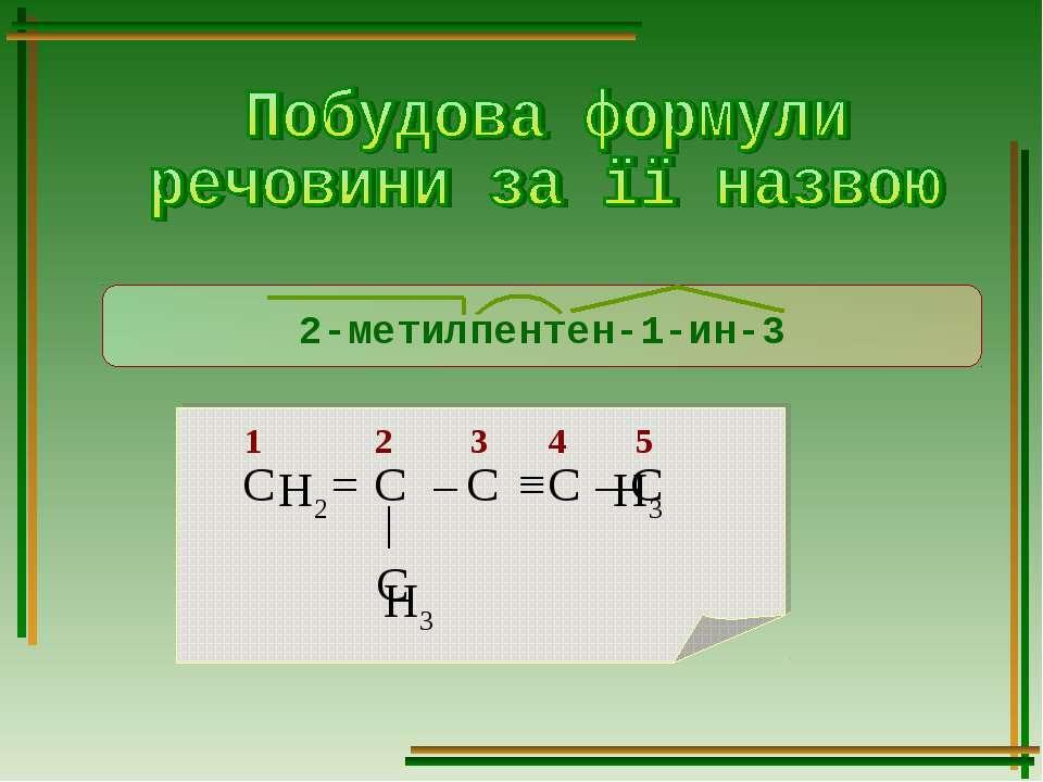 = – ≡ – 1 2 3 4 5 │ С Н2 Н3 Н3