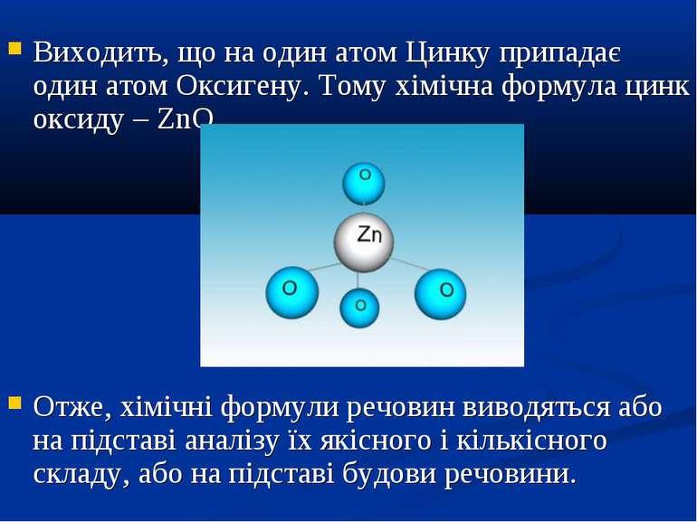 Виходить, що на один атом Цинку припадає один атом Оксигену. Тому хімічна фор...