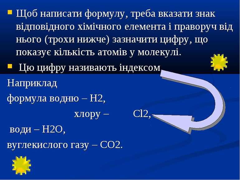 Щоб написати формулу, треба вказати знак відповідного хімічного елемента і пр...