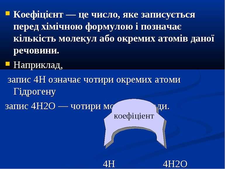 Коефіцієнт — це число, яке записується перед хімічною формулою і позначає кіл...