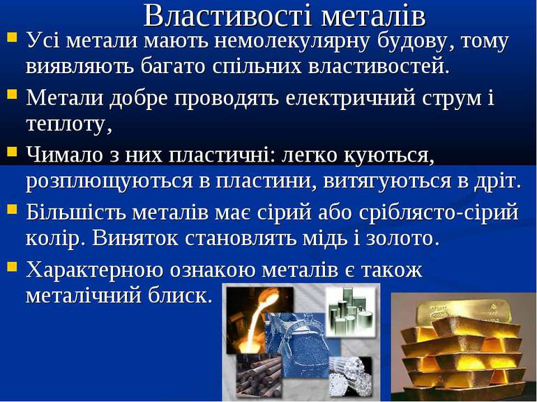 Усі метали мають немолекулярну будову, тому виявляють багато спільних властив...