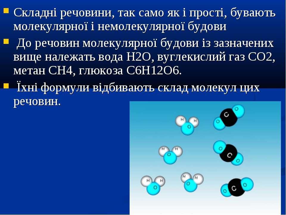 Складні речовини, так само як і прості, бувають молекулярної і немолекулярної...
