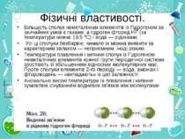 Фізичні властивості. Більшість сполук неметалічних елементів із Гідрогеном за...