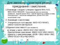 Для амоніаку характерні реакції приєднання і окислення. 1.Взаємодіє з водою і...