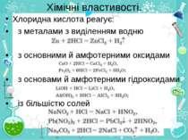 Хімічні властивості. Хлоридна кислота реагує: • з металами з виділенням водню...