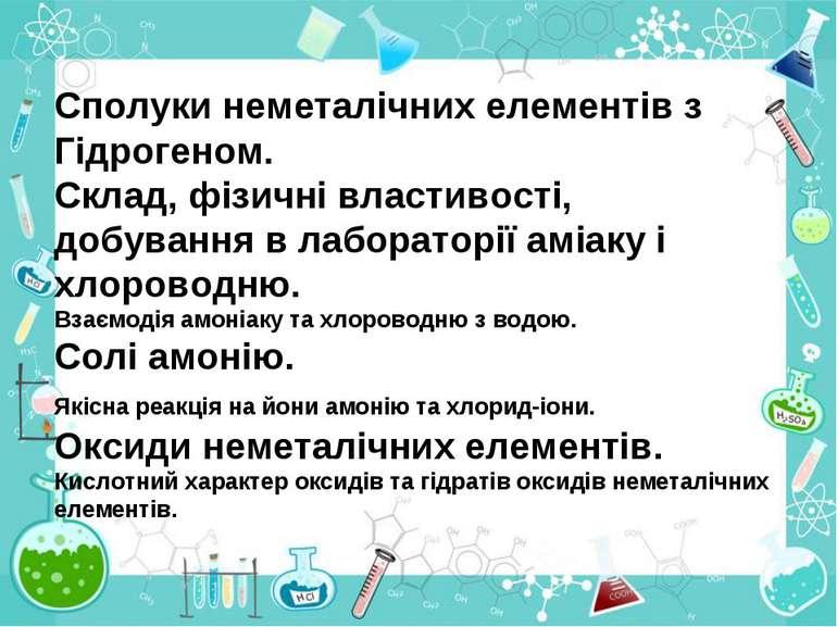 Сполуки неметалічних елементів з Гідрогеном. Склад, фізичні властивості, добу...