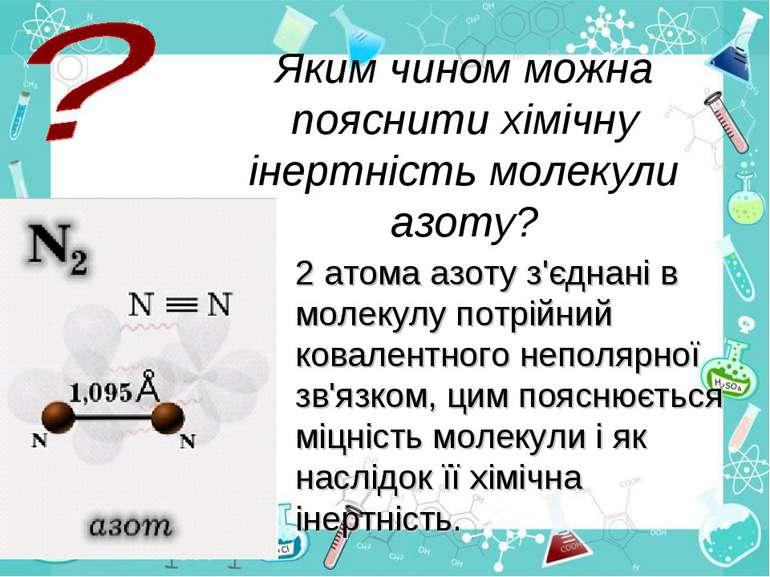 Яким чином можна пояснити хімічну інертність молекули азоту? 2 атома азоту з'...