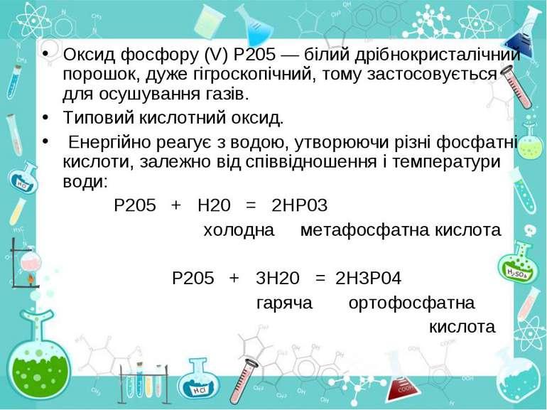 Оксид фосфору (V) Р205 — білий дрібнокристалічний порошок, дуже гігроскопічни...