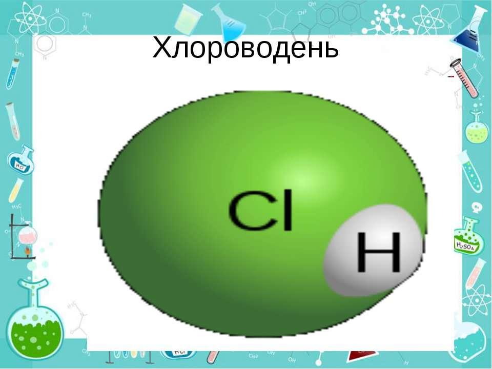 Хлороводень