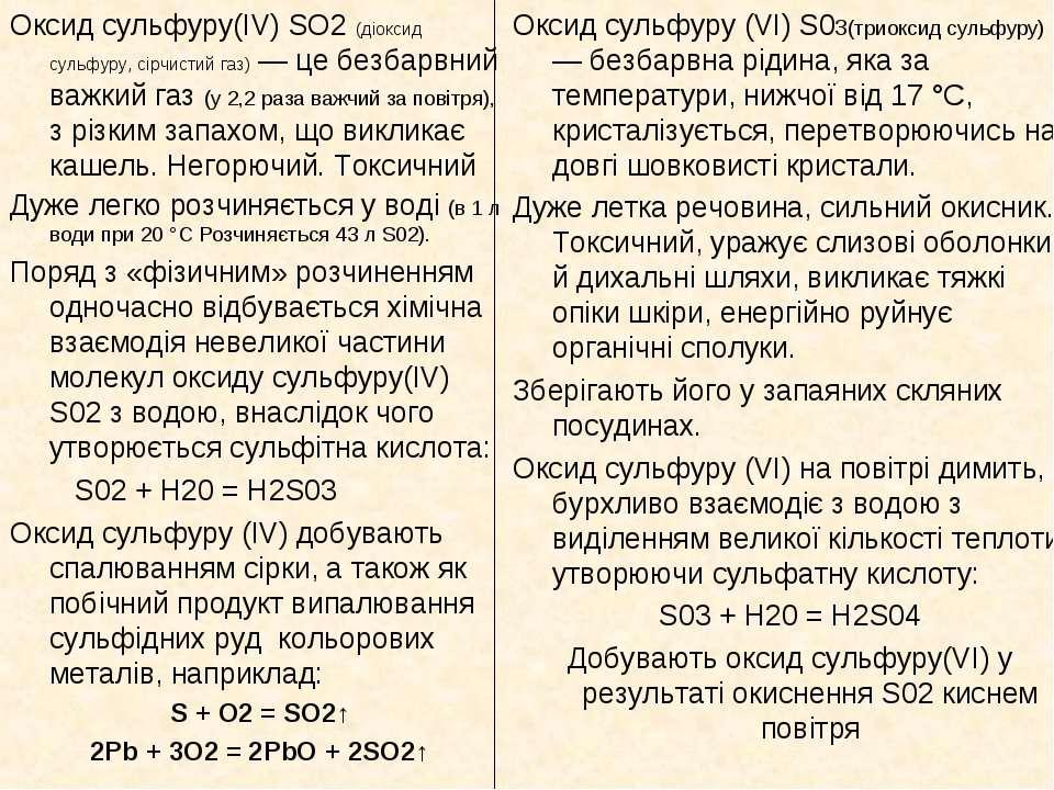 Оксид сульфуру(IV) SO2 (діоксид сульфуру, сірчистий газ) — це безбарвний важк...