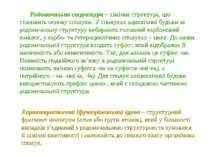 Родоначальна структура – хімічна структура, що становить основу сполуки. У сп...