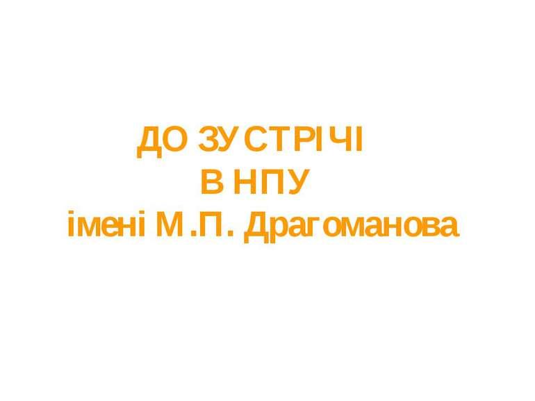 ДО ЗУСТРІЧІ В НПУ імені М.П. Драгоманова