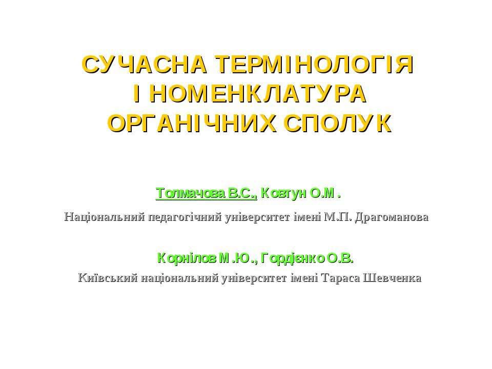 СУЧАСНА ТЕРМІНОЛОГІЯ І НОМЕНКЛАТУРА ОРГАНІЧНИХ СПОЛУК Національний педагогічн...