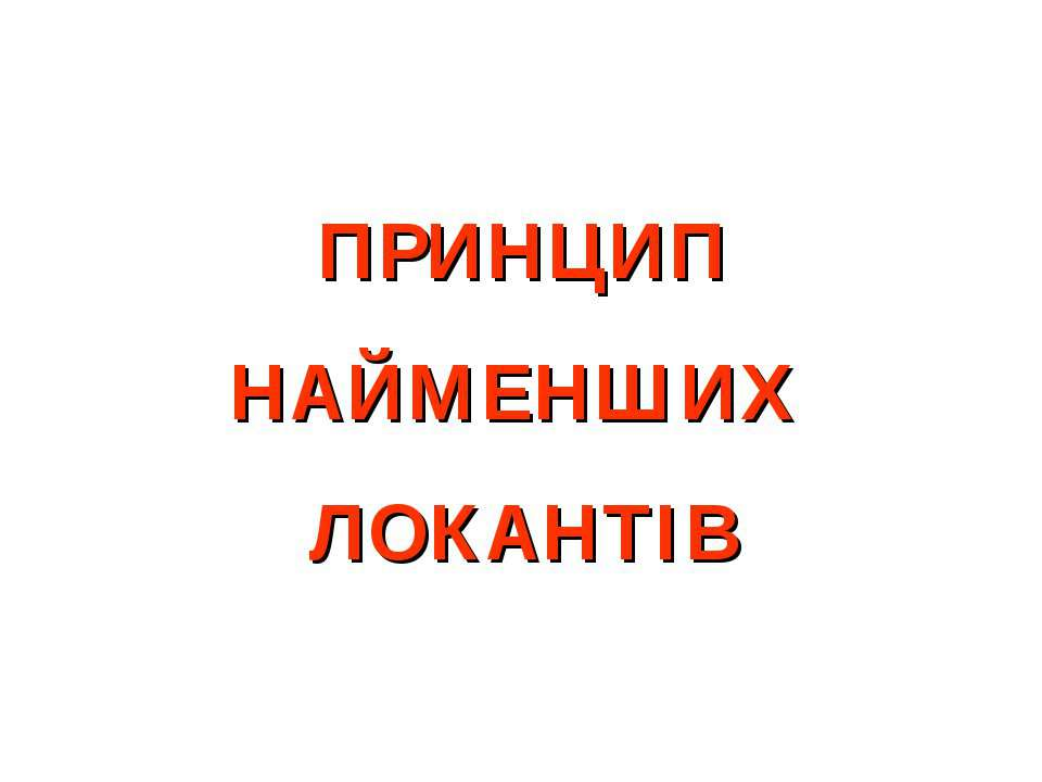 ПРИНЦИП НАЙМЕНШИХ ЛОКАНТІВ