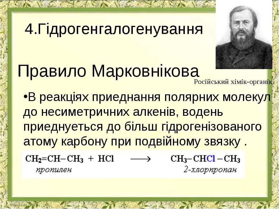 4.Гідрогенгалогенування Правило Марковнікова Російський хімік-органік. В реак...