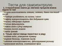 Тести для самоконтролю 1. З перелічених нижче до хімічних процесів можна відн...