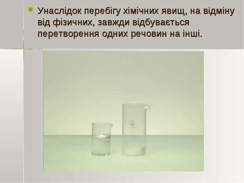 Унаслідок перебігу хімічних явищ, на відміну від фізичних, завжди відбуваєтьс...