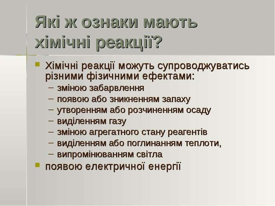 Які ж ознаки мають хімічні реакції? Хімічні реакції можуть супроводжуватись р...