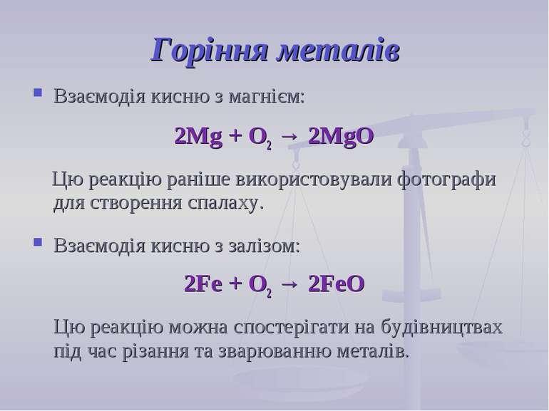 Горіння металів Взаємодія кисню з магнієм: 2Mg + О2 → 2MgO Цю реакцію раніше ...