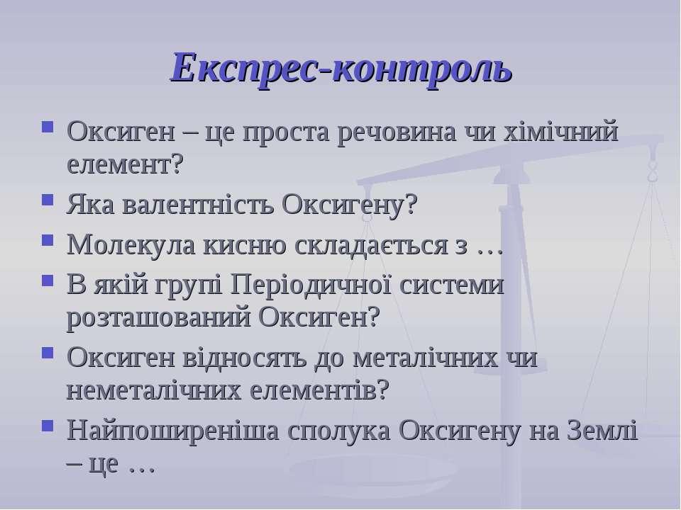 Експрес-контроль Оксиген – це проста речовина чи хімічний елемент? Яка валент...
