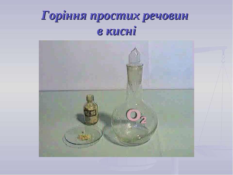 Горіння простих речовин в кисні