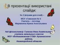 В презентації використані слайди:№ 2 (вправи для очей) –МОУ «Гимназия № 6Учит...