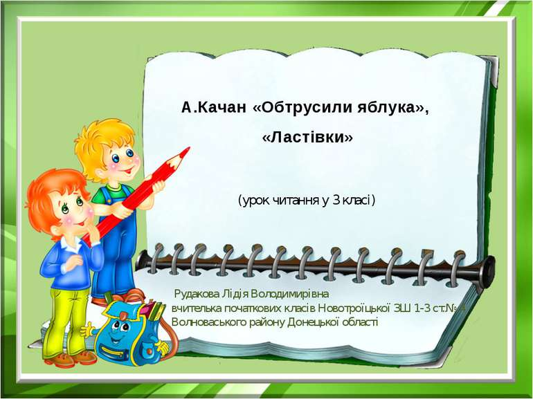 А.Качан «Обтрусили яблука», «Ластівки» (урок читання у 3 класі) Рудакова Ліді...