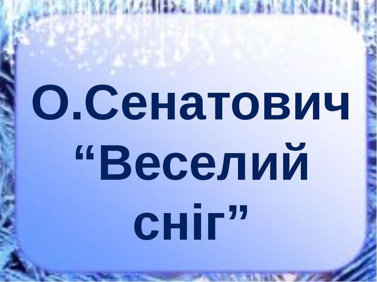 """О.Сенатович """"Веселий сніг"""""""