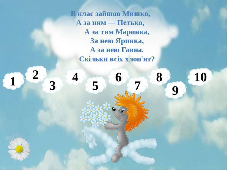 В клас зайшов Мишко,А за ним — Петько, А за тим Маринка, За нею Яринка, А за ...