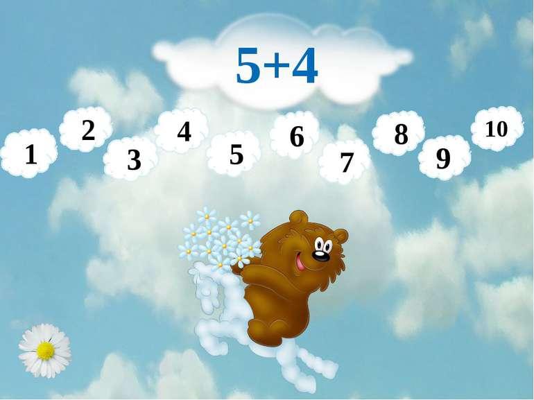 Діти! Їжачок полюбляє лічити хмаринки та розв'язувати задачі. Попрацюйте з Їж...
