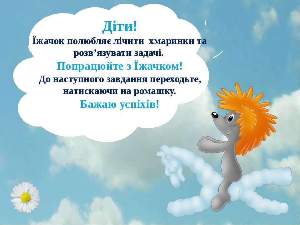 Діти!Їжачок полюбляє лічити хмаринки та розв'язувати задачі. Попрацюйте з Їжа...