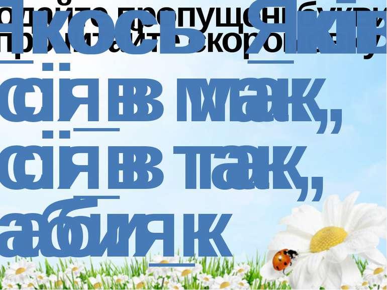 Додайте пропущені букви і прочитайте скоромовку. _кось _ків сі_в мак, сі_в та...