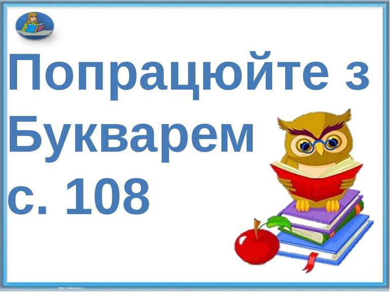 Попрацюйте з Букварем с. 108