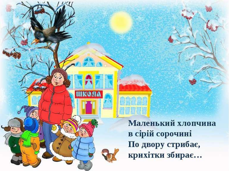 Маленький хлопчина в сірій сорочині По двору стрибає, крихітки збирає…