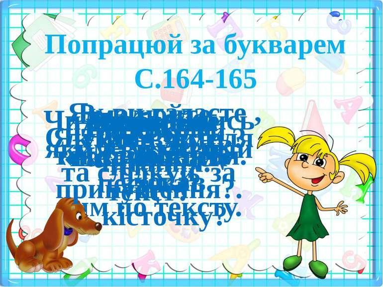 Попрацюй за букварем С.164-165 Слухай вчителя та слідкуй за ним по тексту. Пр...
