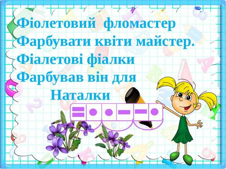 Фіолетовий фломастер Фарбувати квіти майстер. Фіалетові фіалки Фарбував він д...