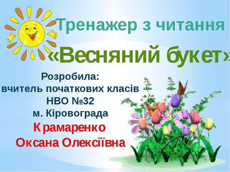Тренажер з читання Розробила: вчитель початкових класів НВО №32 м. Кіровоград...