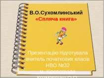 В.О.Сухомлинський «Спляча книга» Презентацію підготувала вчитель початкових к...